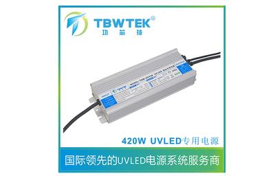 420W UVLED智能电源