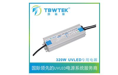 320W UVLED智能电源