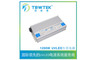 1200W UVLED智能电源