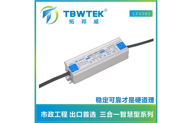 LED投光灯电源