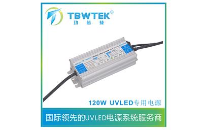 120W UVLED智能电源